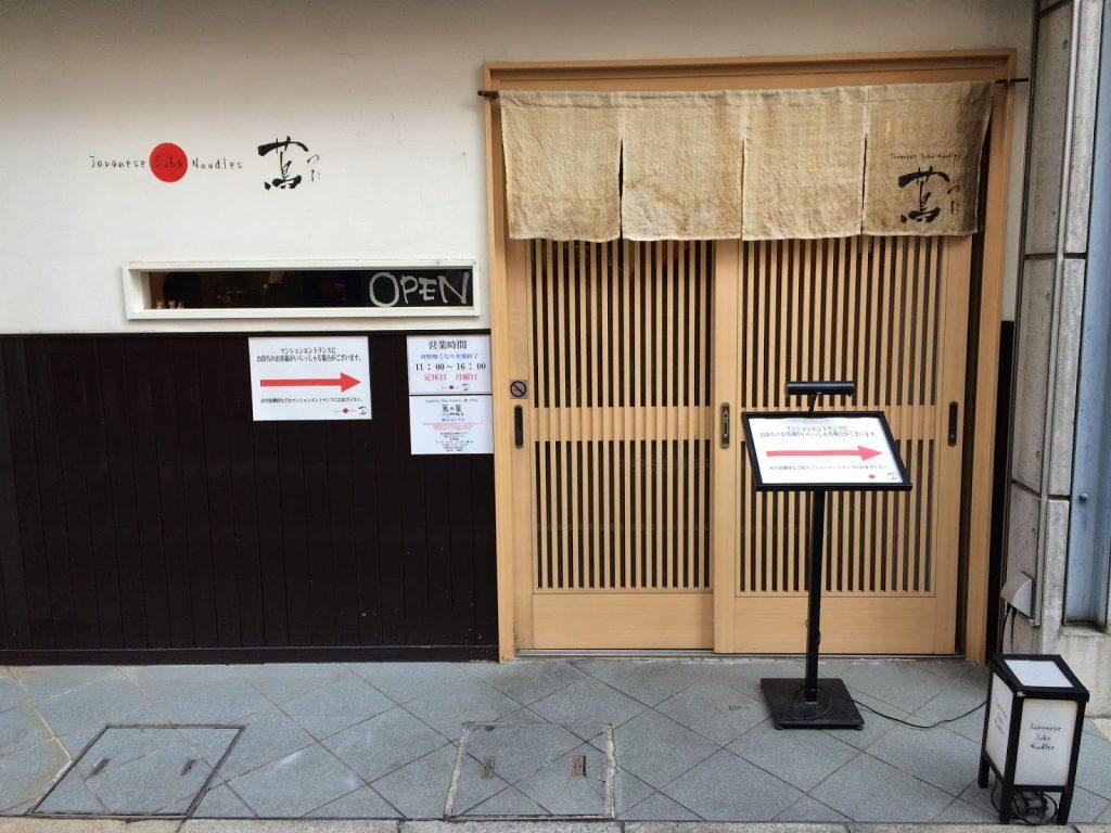 "<img src=""tsuta-guia-michelin-japan.jpg"